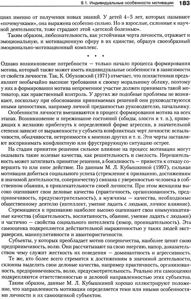 DJVU. Психология индивидуальных различий. Ильин Е. П. Страница 191. Читать онлайн