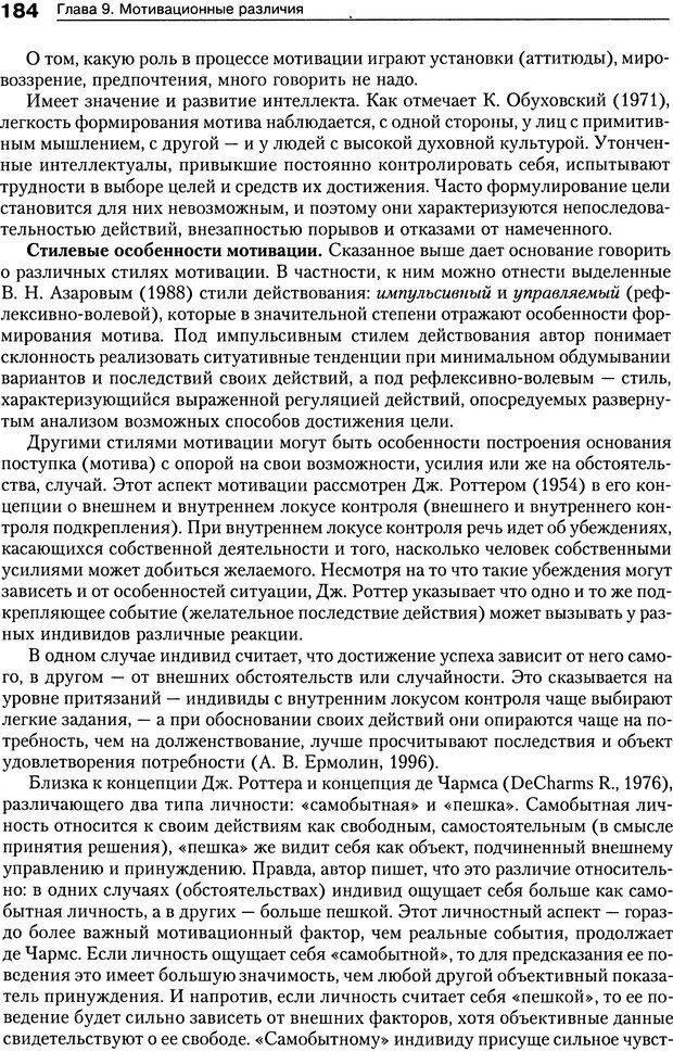 DJVU. Психология индивидуальных различий. Ильин Е. П. Страница 192. Читать онлайн