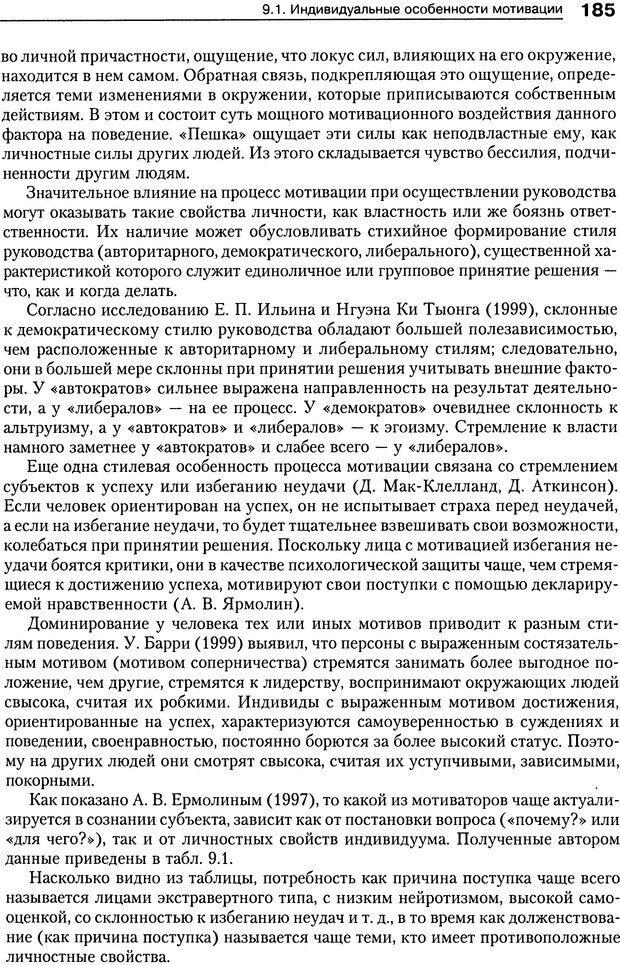 DJVU. Психология индивидуальных различий. Ильин Е. П. Страница 193. Читать онлайн