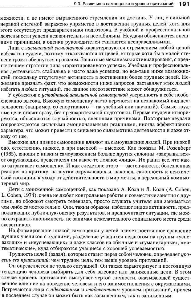 DJVU. Психология индивидуальных различий. Ильин Е. П. Страница 199. Читать онлайн