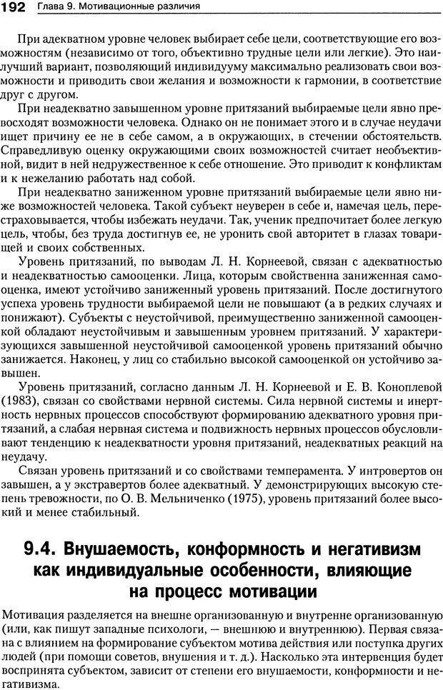 DJVU. Психология индивидуальных различий. Ильин Е. П. Страница 200. Читать онлайн