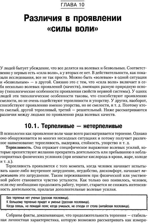 DJVU. Психология индивидуальных различий. Ильин Е. П. Страница 207. Читать онлайн