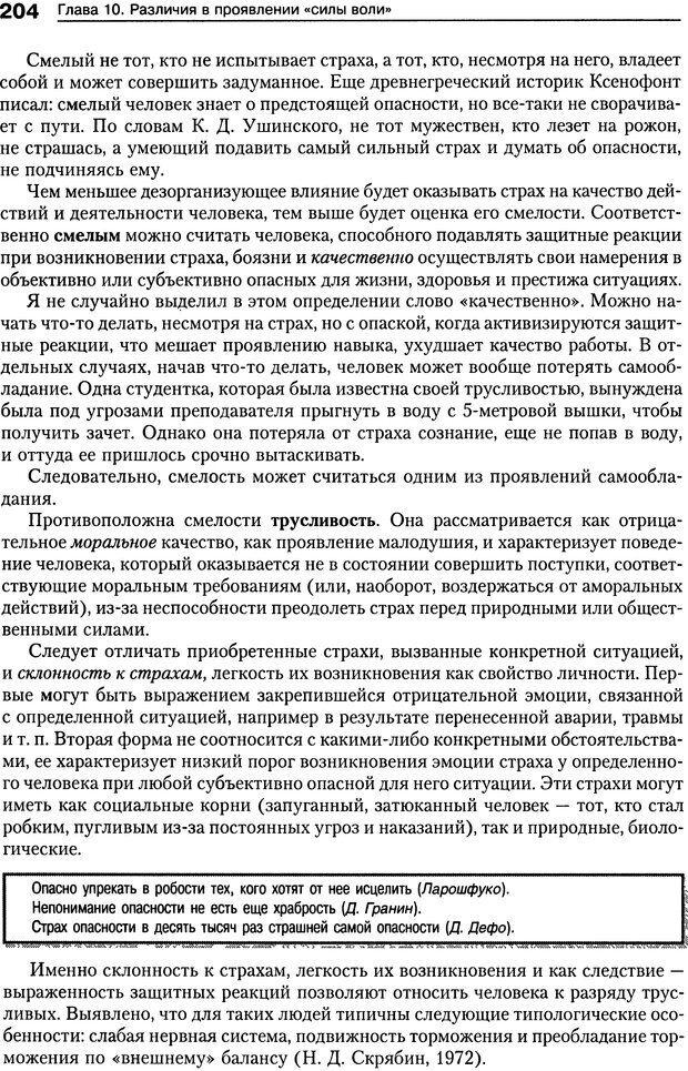 DJVU. Психология индивидуальных различий. Ильин Е. П. Страница 212. Читать онлайн