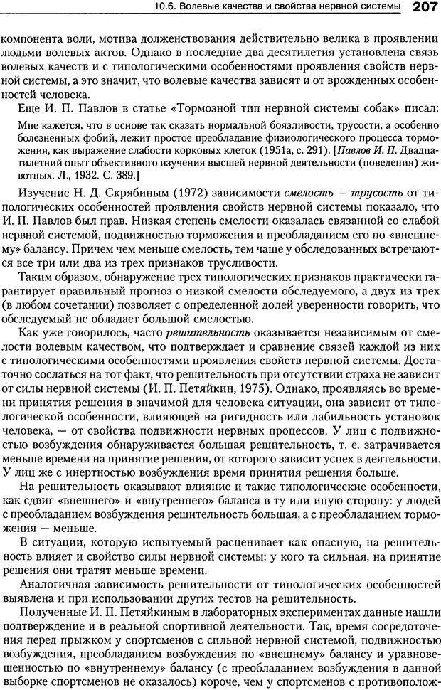 DJVU. Психология индивидуальных различий. Ильин Е. П. Страница 215. Читать онлайн