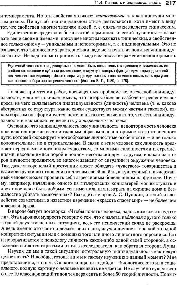 DJVU. Психология индивидуальных различий. Ильин Е. П. Страница 225. Читать онлайн