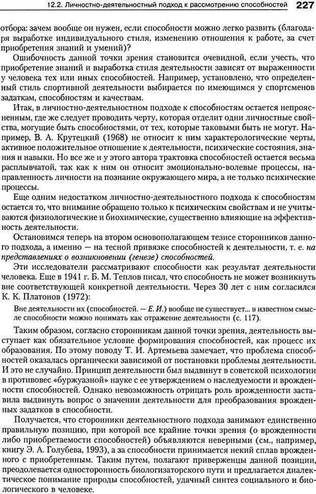 DJVU. Психология индивидуальных различий. Ильин Е. П. Страница 235. Читать онлайн