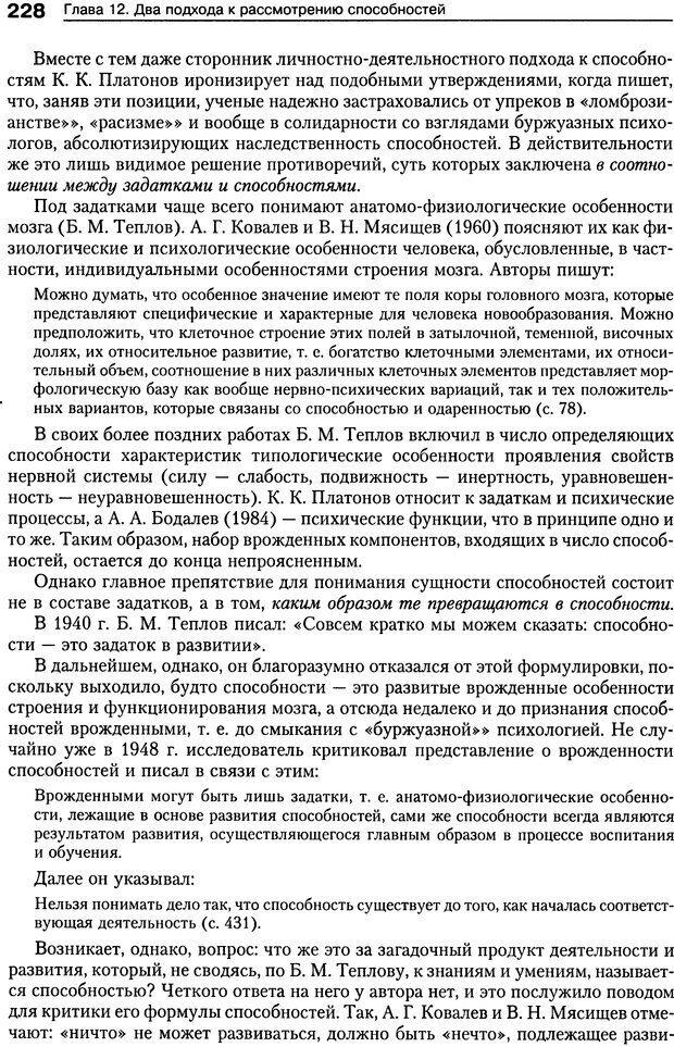 DJVU. Психология индивидуальных различий. Ильин Е. П. Страница 236. Читать онлайн