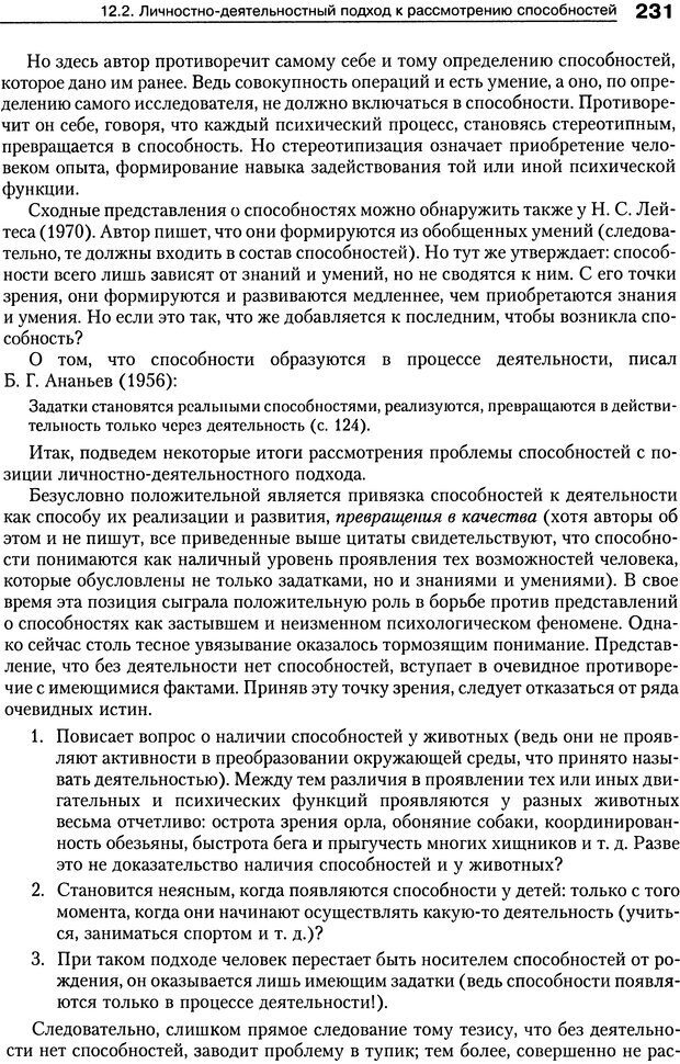 DJVU. Психология индивидуальных различий. Ильин Е. П. Страница 239. Читать онлайн