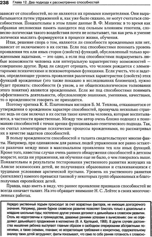 DJVU. Психология индивидуальных различий. Ильин Е. П. Страница 246. Читать онлайн