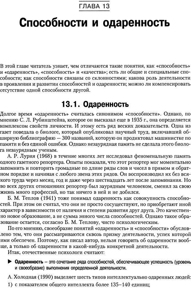 DJVU. Психология индивидуальных различий. Ильин Е. П. Страница 249. Читать онлайн