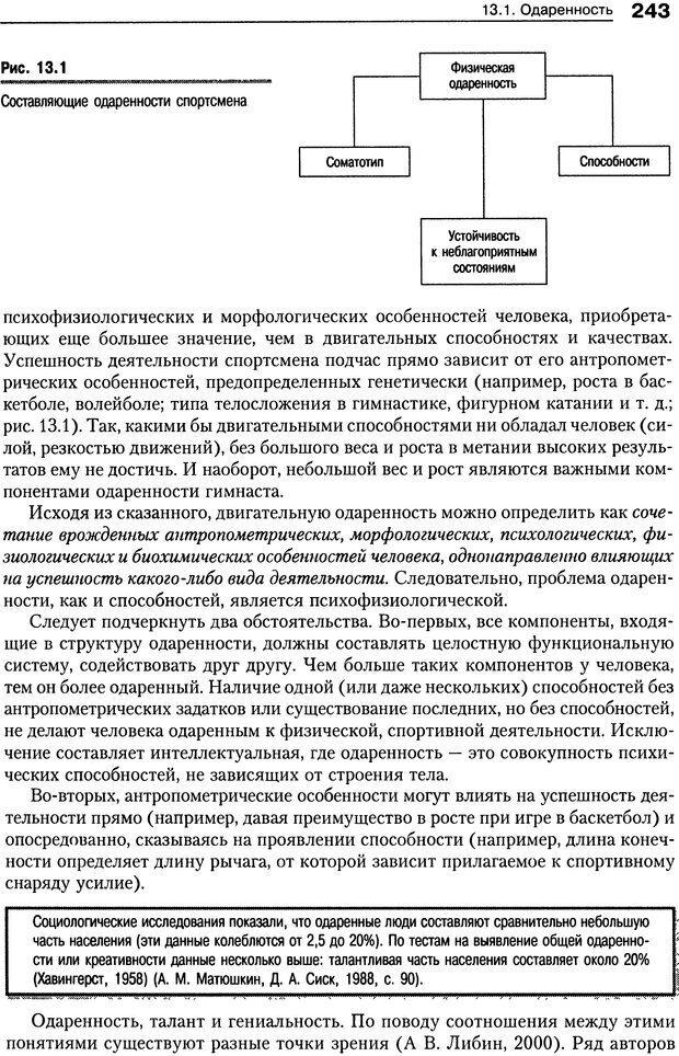 DJVU. Психология индивидуальных различий. Ильин Е. П. Страница 251. Читать онлайн