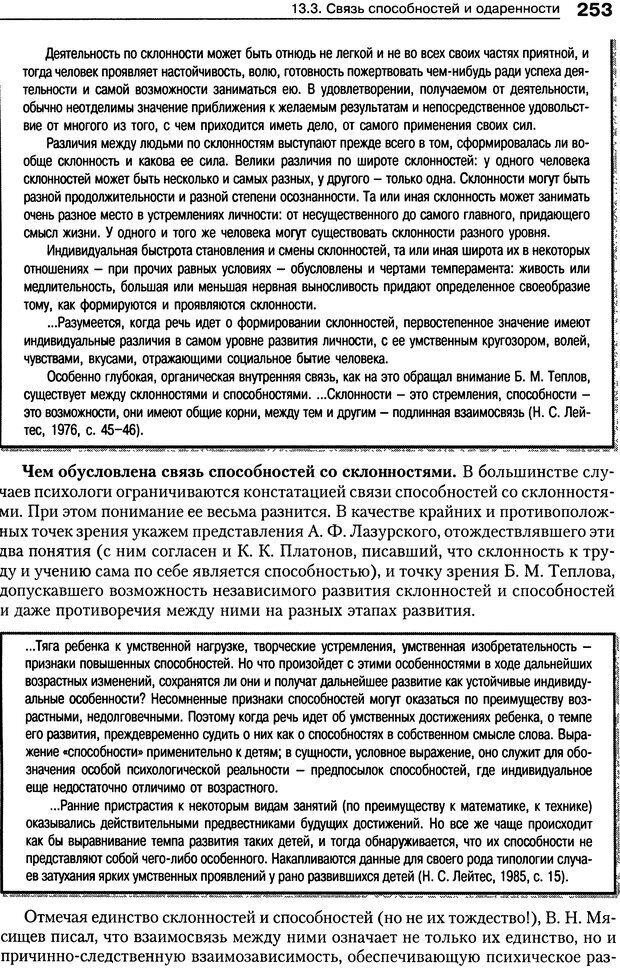 DJVU. Психология индивидуальных различий. Ильин Е. П. Страница 261. Читать онлайн