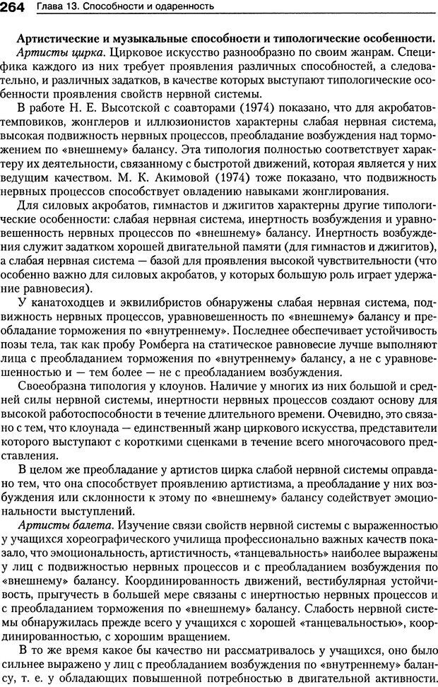 DJVU. Психология индивидуальных различий. Ильин Е. П. Страница 272. Читать онлайн