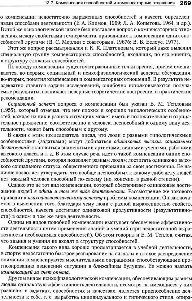 DJVU. Психология индивидуальных различий. Ильин Е. П. Страница 277. Читать онлайн