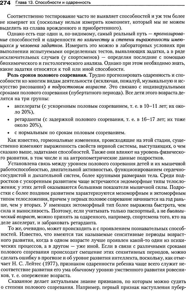 DJVU. Психология индивидуальных различий. Ильин Е. П. Страница 282. Читать онлайн