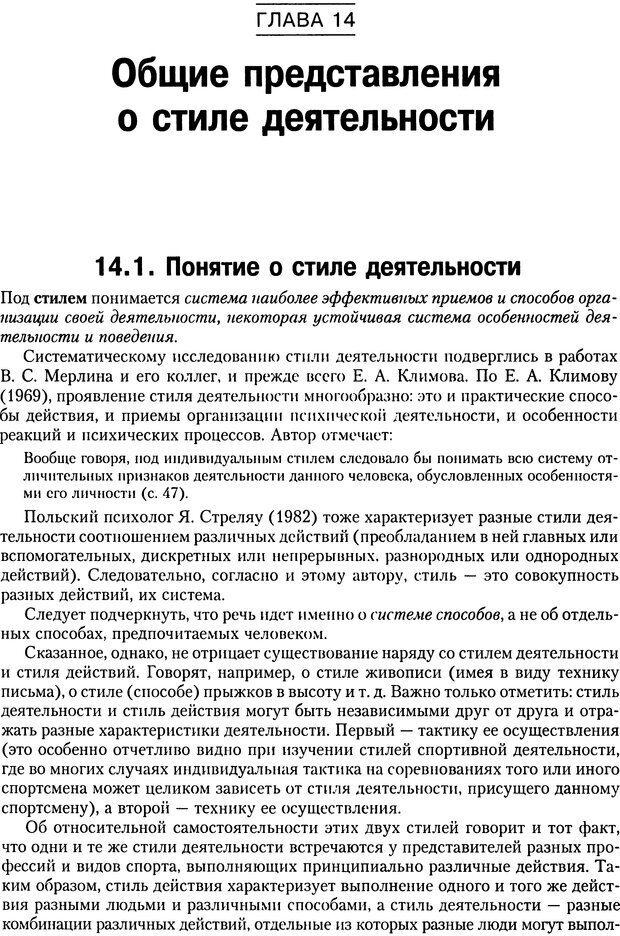 DJVU. Психология индивидуальных различий. Ильин Е. П. Страница 287. Читать онлайн