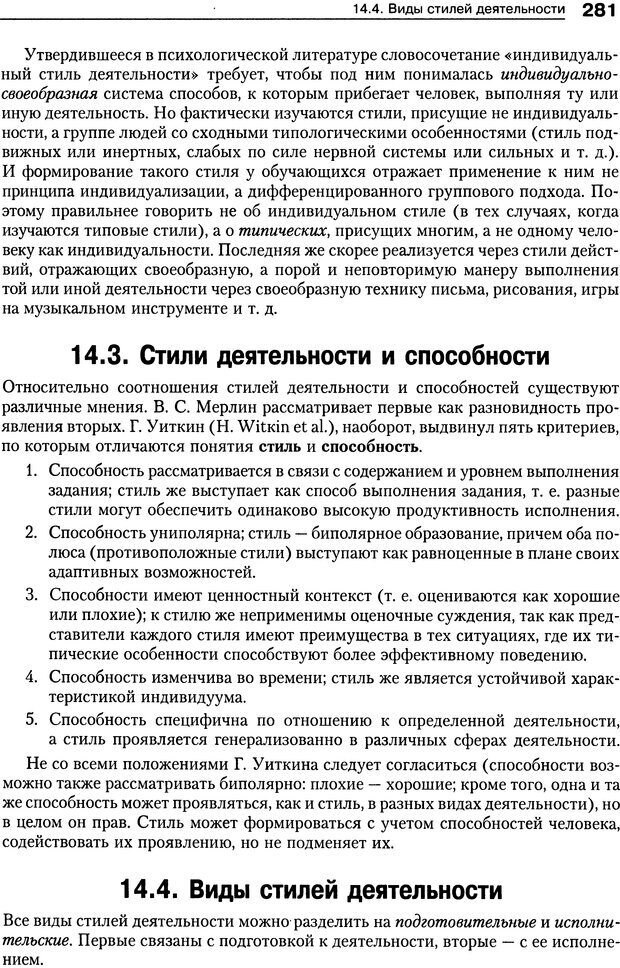 DJVU. Психология индивидуальных различий. Ильин Е. П. Страница 289. Читать онлайн