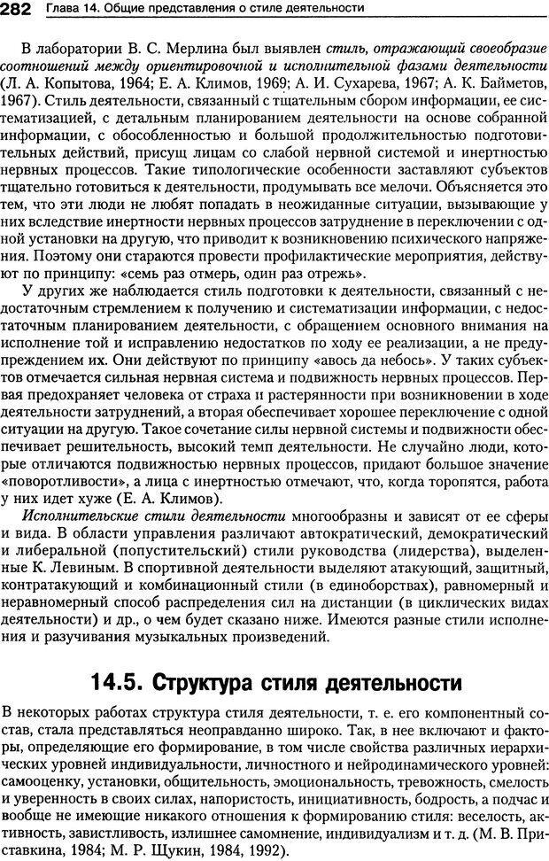 DJVU. Психология индивидуальных различий. Ильин Е. П. Страница 290. Читать онлайн