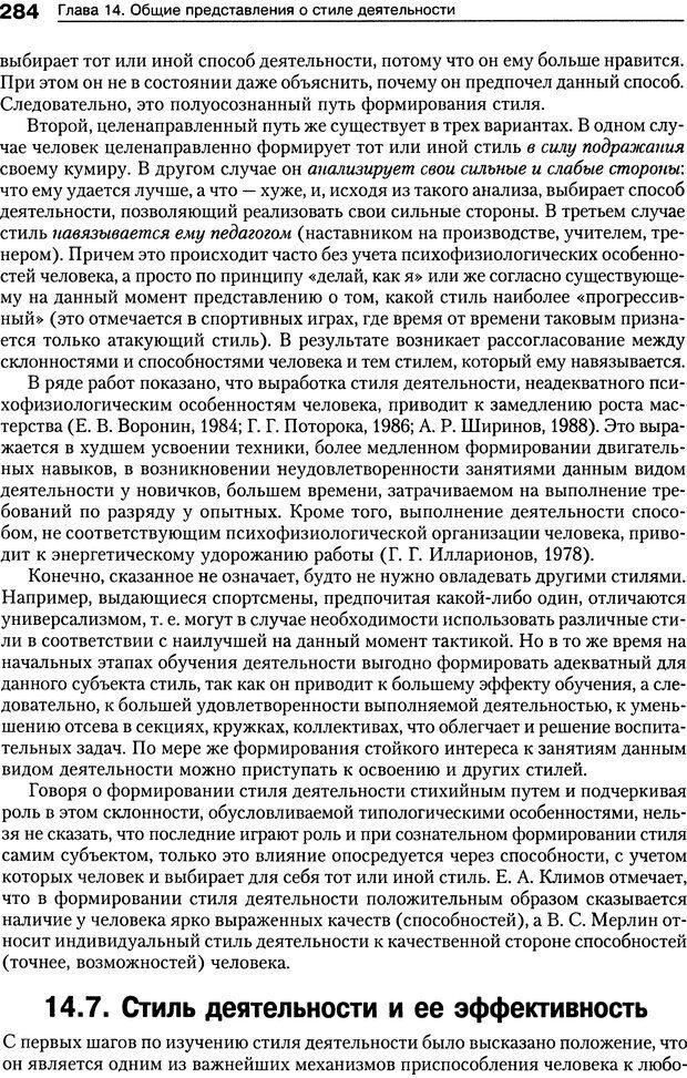 DJVU. Психология индивидуальных различий. Ильин Е. П. Страница 292. Читать онлайн