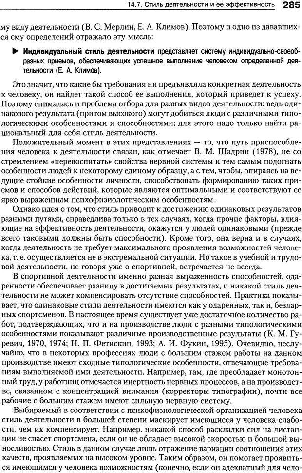 DJVU. Психология индивидуальных различий. Ильин Е. П. Страница 293. Читать онлайн