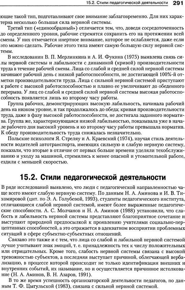 DJVU. Психология индивидуальных различий. Ильин Е. П. Страница 299. Читать онлайн