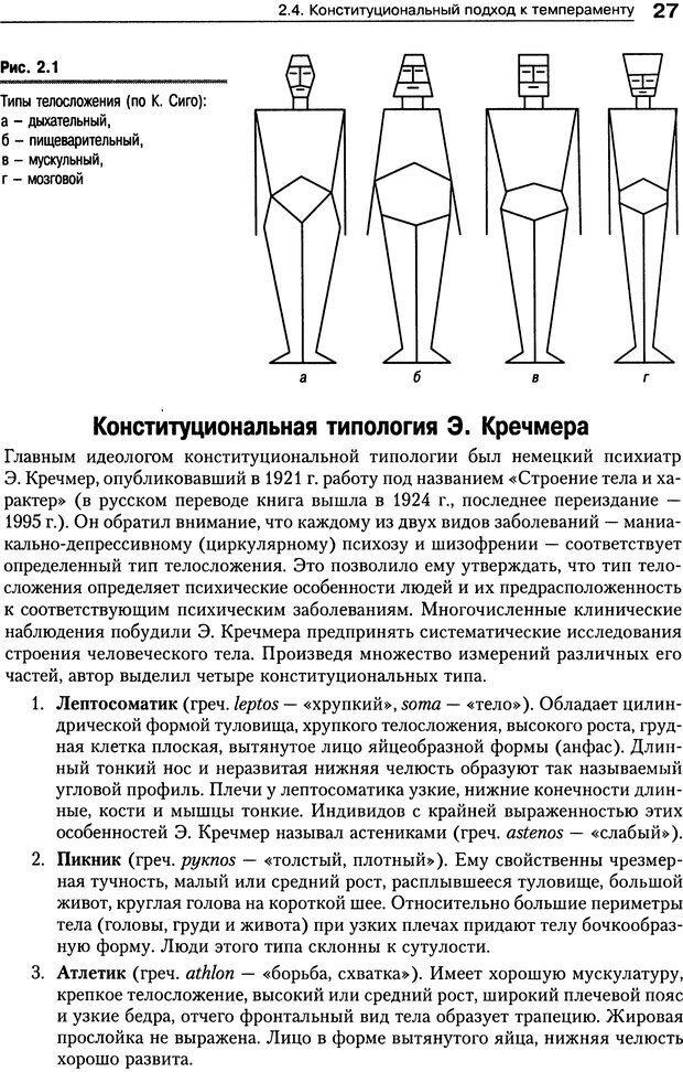 DJVU. Психология индивидуальных различий. Ильин Е. П. Страница 30. Читать онлайн