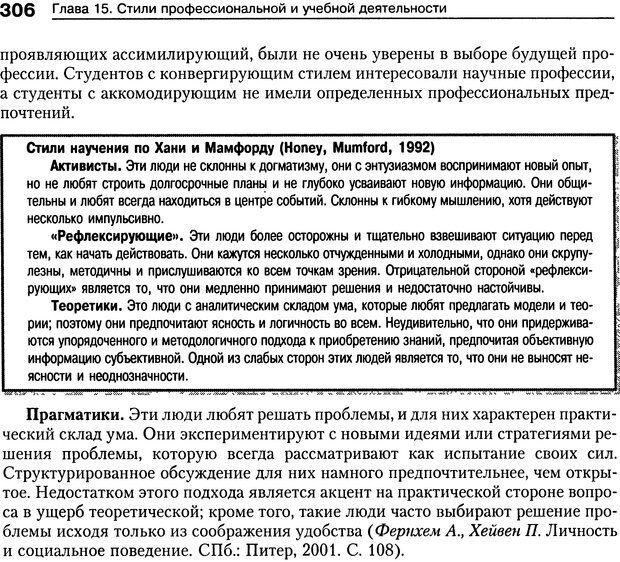 DJVU. Психология индивидуальных различий. Ильин Е. П. Страница 314. Читать онлайн