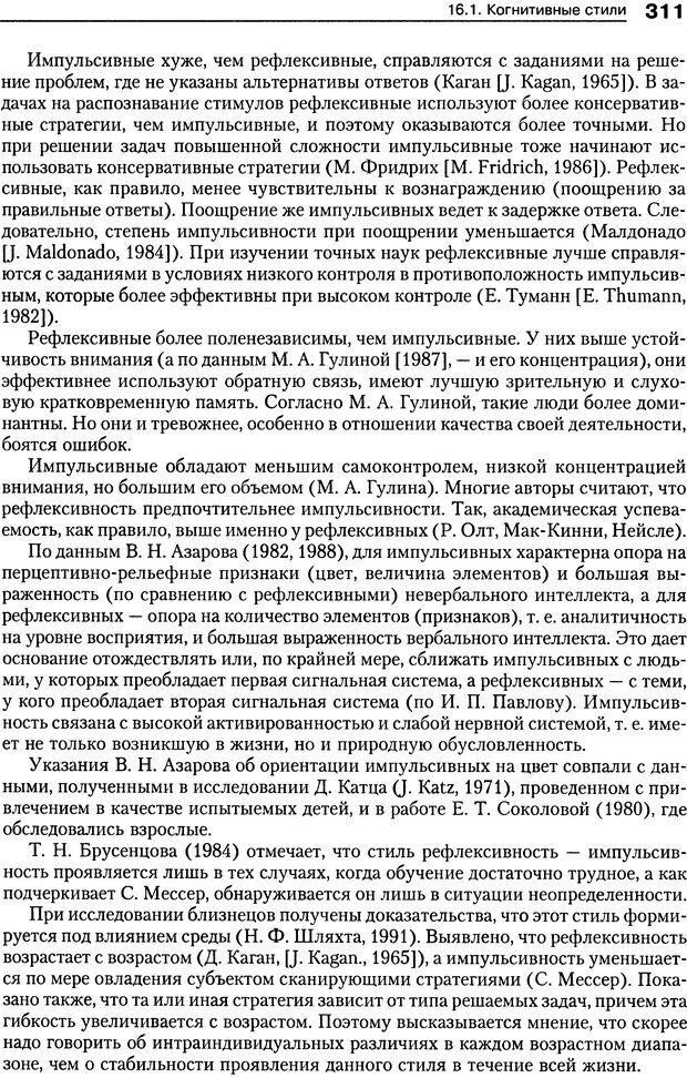 DJVU. Психология индивидуальных различий. Ильин Е. П. Страница 319. Читать онлайн