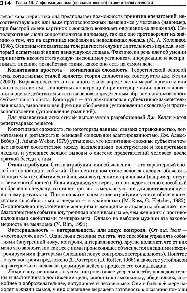 DJVU. Психология индивидуальных различий. Ильин Е. П. Страница 322. Читать онлайн