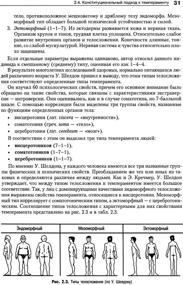 DJVU. Психология индивидуальных различий. Ильин Е. П. Страница 34. Читать онлайн