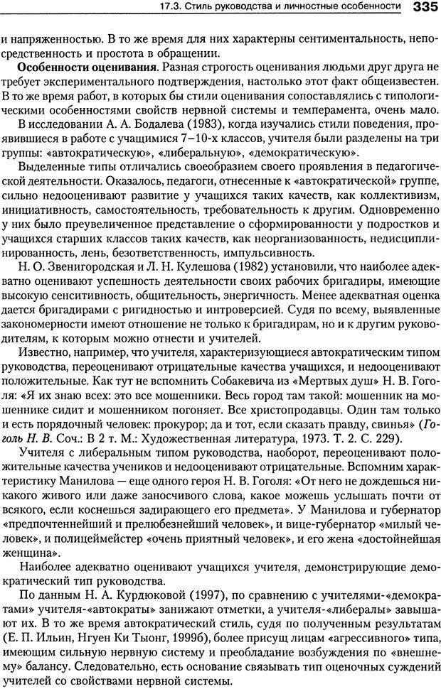 DJVU. Психология индивидуальных различий. Ильин Е. П. Страница 343. Читать онлайн