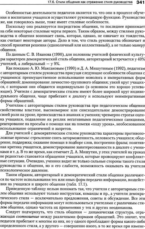 DJVU. Психология индивидуальных различий. Ильин Е. П. Страница 349. Читать онлайн