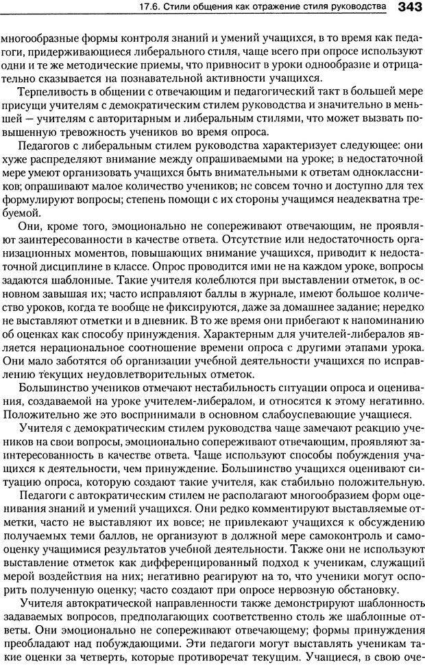 DJVU. Психология индивидуальных различий. Ильин Е. П. Страница 351. Читать онлайн