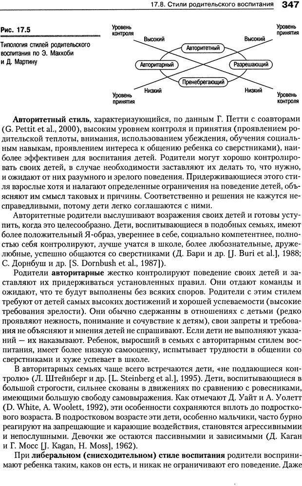 DJVU. Психология индивидуальных различий. Ильин Е. П. Страница 355. Читать онлайн