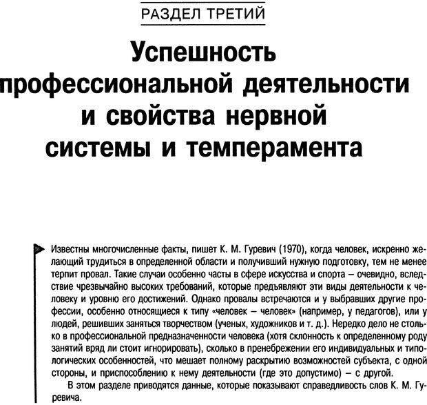 DJVU. Психология индивидуальных различий. Ильин Е. П. Страница 359. Читать онлайн