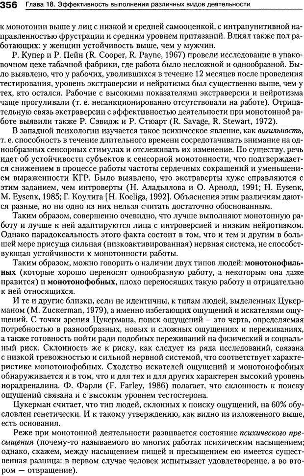 DJVU. Психология индивидуальных различий. Ильин Е. П. Страница 364. Читать онлайн