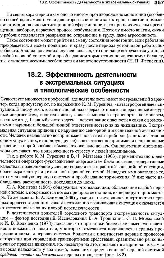 DJVU. Психология индивидуальных различий. Ильин Е. П. Страница 365. Читать онлайн