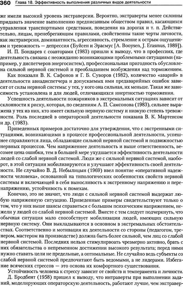DJVU. Психология индивидуальных различий. Ильин Е. П. Страница 368. Читать онлайн