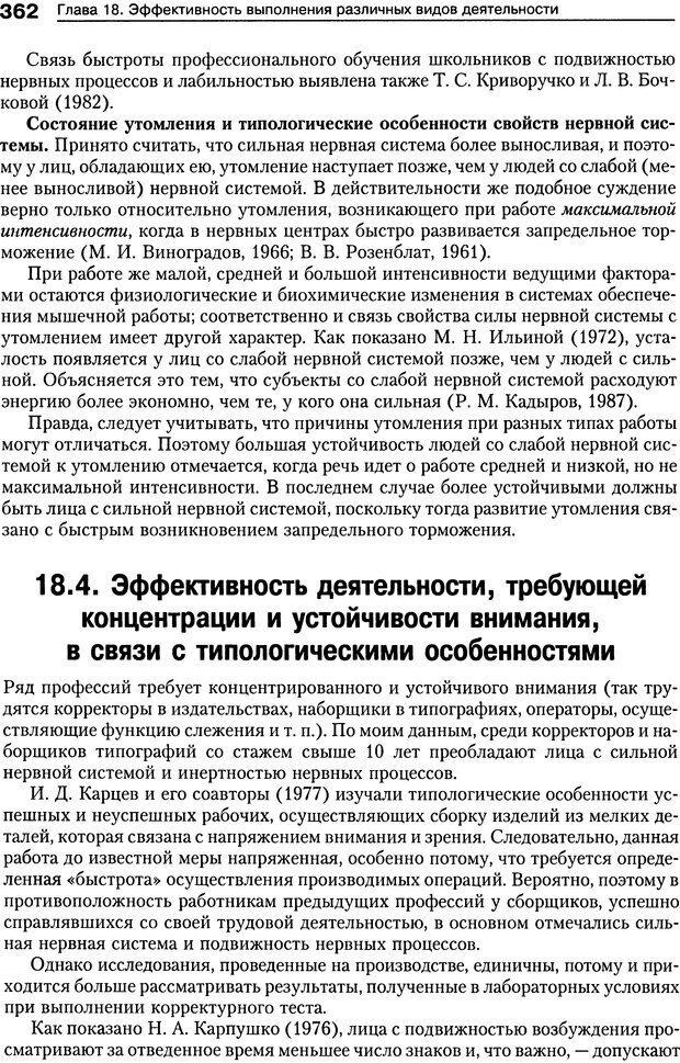 DJVU. Психология индивидуальных различий. Ильин Е. П. Страница 370. Читать онлайн