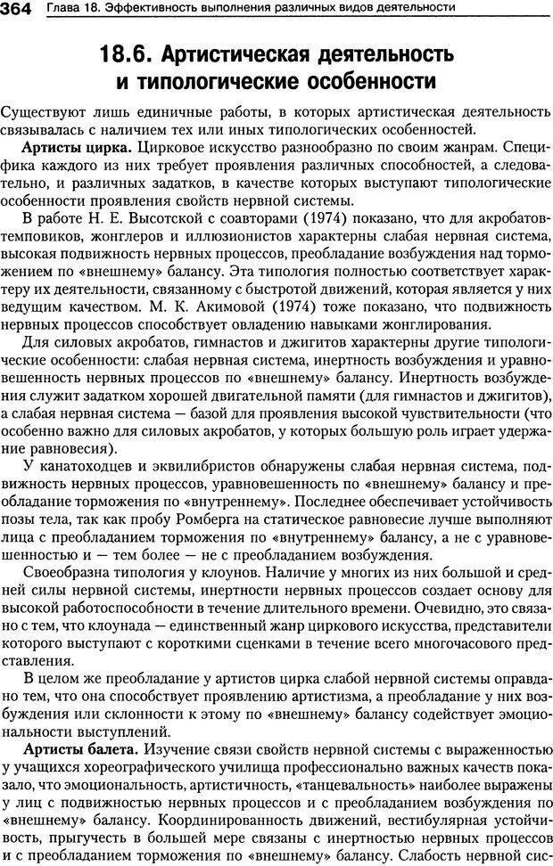 DJVU. Психология индивидуальных различий. Ильин Е. П. Страница 372. Читать онлайн
