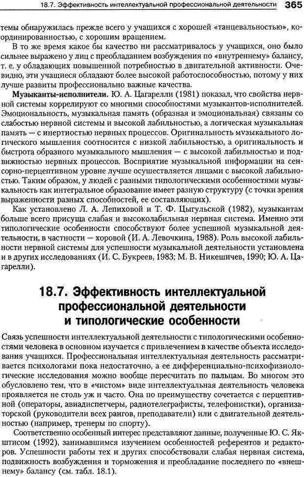 DJVU. Психология индивидуальных различий. Ильин Е. П. Страница 373. Читать онлайн