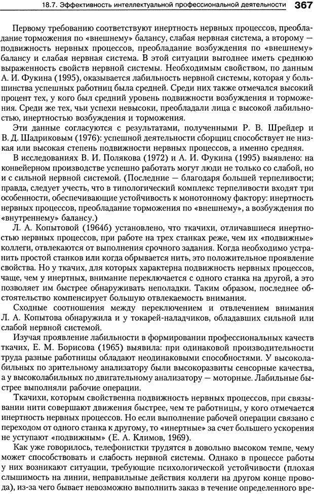 DJVU. Психология индивидуальных различий. Ильин Е. П. Страница 375. Читать онлайн