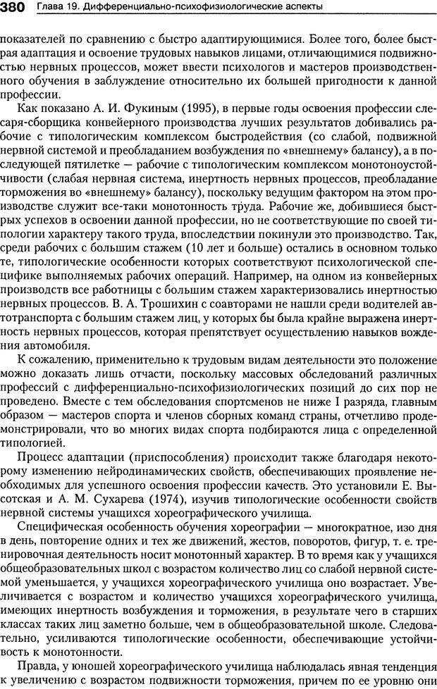 DJVU. Психология индивидуальных различий. Ильин Е. П. Страница 388. Читать онлайн