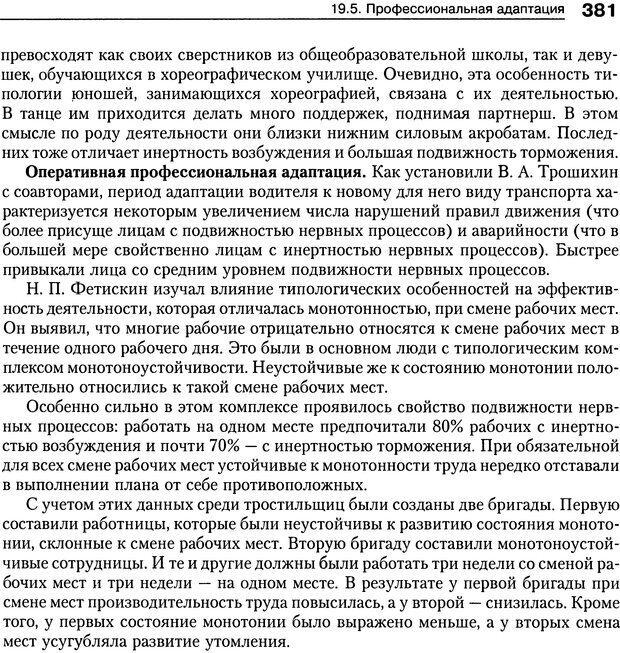 DJVU. Психология индивидуальных различий. Ильин Е. П. Страница 389. Читать онлайн