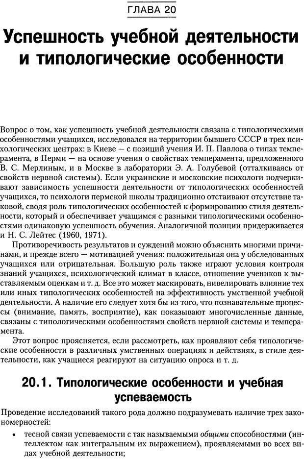 DJVU. Психология индивидуальных различий. Ильин Е. П. Страница 390. Читать онлайн