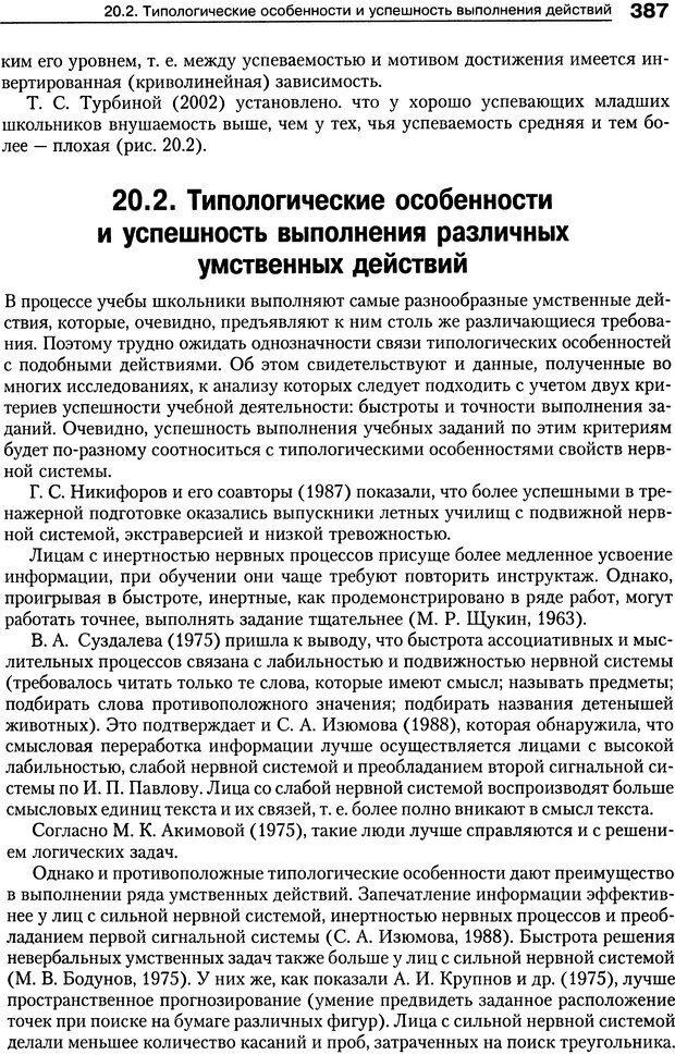DJVU. Психология индивидуальных различий. Ильин Е. П. Страница 395. Читать онлайн