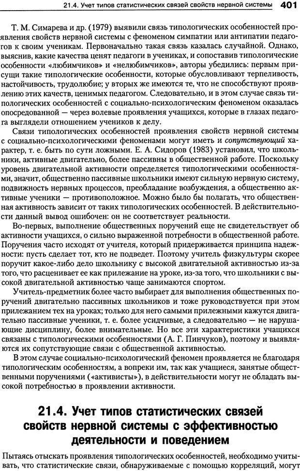DJVU. Психология индивидуальных различий. Ильин Е. П. Страница 409. Читать онлайн