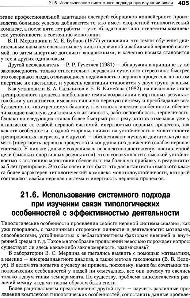 DJVU. Психология индивидуальных различий. Ильин Е. П. Страница 413. Читать онлайн