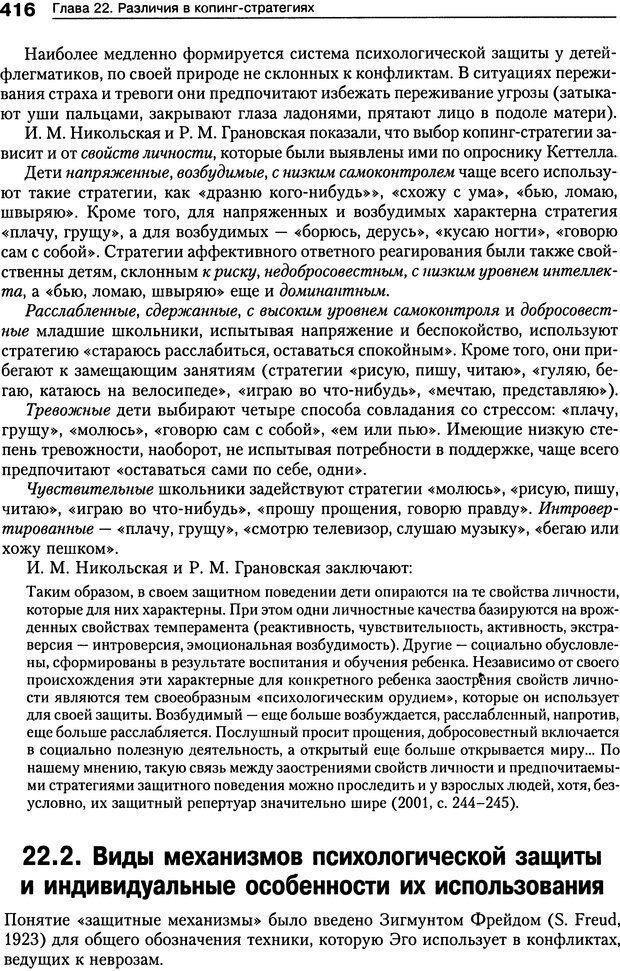 DJVU. Психология индивидуальных различий. Ильин Е. П. Страница 424. Читать онлайн