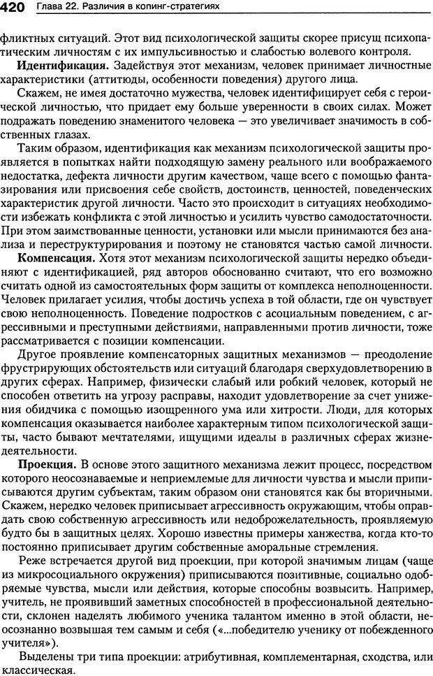 DJVU. Психология индивидуальных различий. Ильин Е. П. Страница 428. Читать онлайн